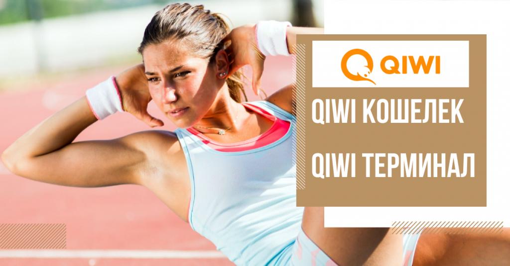 Новая линия - QIWI Кошелек — электронная платежная система, онлайн ...